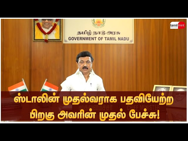 ஸ்டாலின் முதல்வராக பதவியேற்ற பிறகு முதல் பேச்சு! Stalin | Speech
