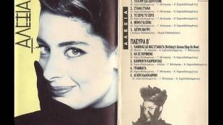 Download lagu ΑΛΕΞΙΑ ΤΑ ΚΟΡΙΤΣΙΑ ΞΕΝΥΧΤΑΝΕ