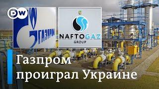 Газовый спор: Нафтогаз не собирается перекрывать вентиль. DW Новости (27.11.2019)
