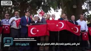 مصر العربية | أهالي القدس يتظاهرون ابتهاجا بفشل الانقلاب العسكري في تركيا