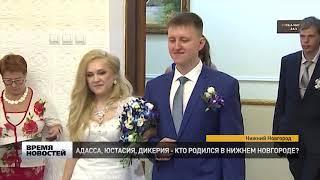 кто родился в Нижнем Новгороде?