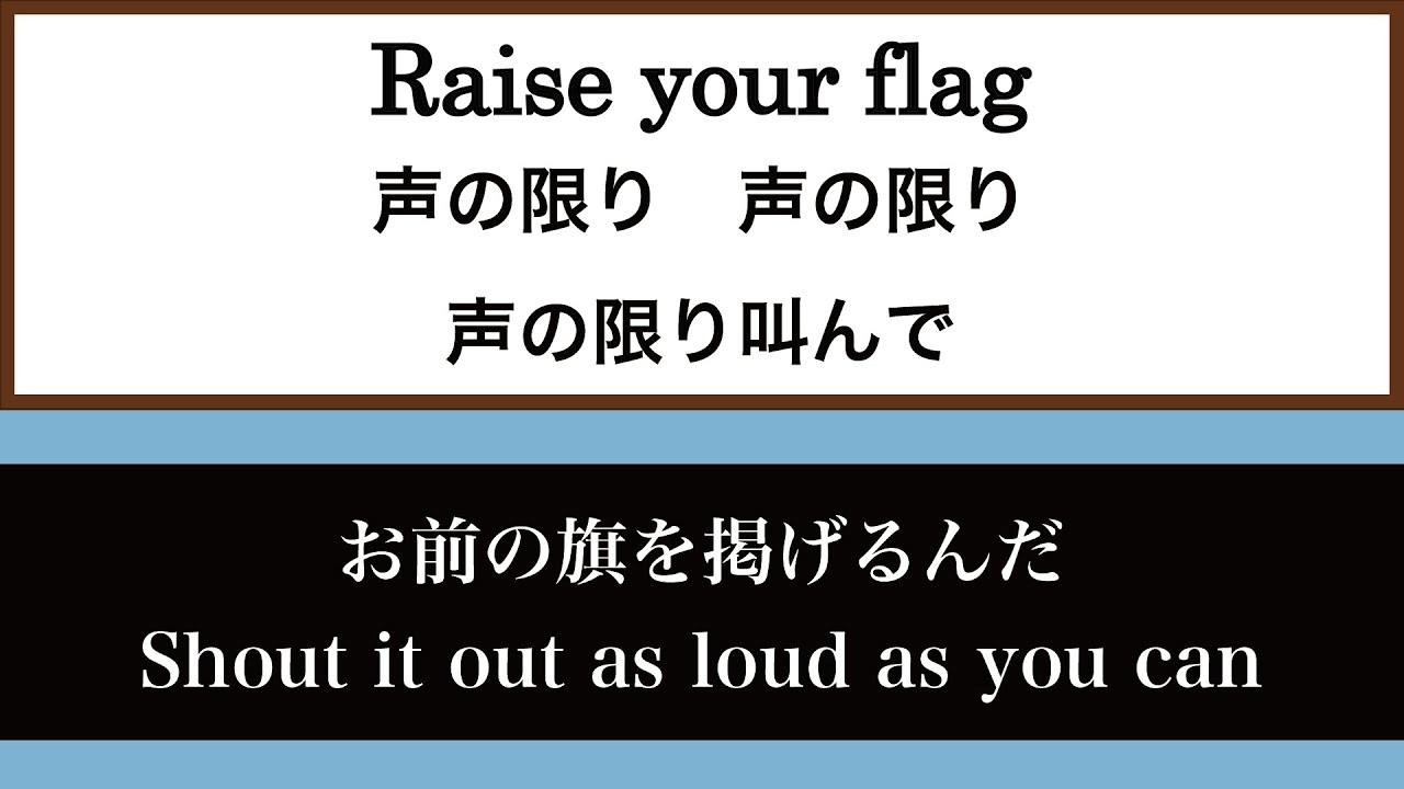 Raise your flag MAN WITH A MISSION 歌詞情報 - うた ...