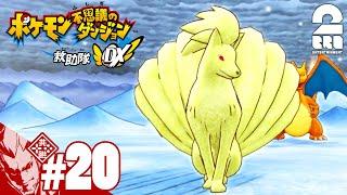 #20【ダンジョンRPG】弟者の「ポケモン不思議のダンジョン 救助隊DX」【2BRO.】