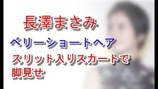 関連動画 長澤まさみ コフレドール「パーティメイク」編 https://www.yo...