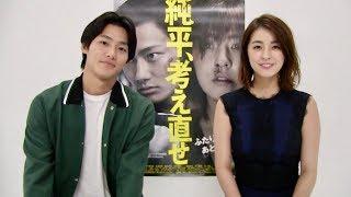 野村純平と柳ゆり菜のメッセージが入った映画『純平、考え直せ』の予告...