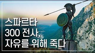 '충돌하는 문명, 투쟁하는 제국' 4부 – 스파르타 3…
