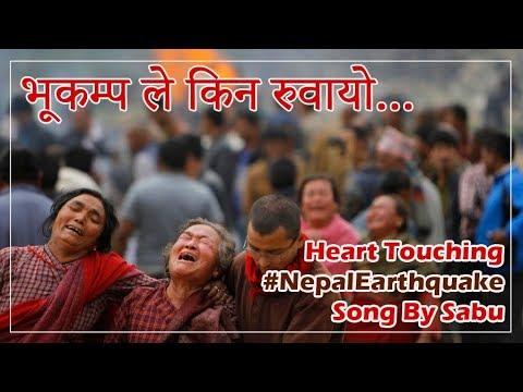 Heart Touching Nepal Earthquake Song | भूकम्प ले किन रुवायो...