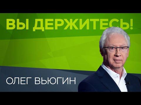 Видео: Олег Вьюгин: «Карантины кидают экономику в пропасть» // Вы держитесь!