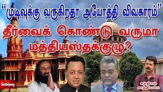 Sathiyam Sathiyamae - Sathiyam tv Show
