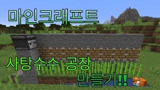 마인크래프트 사탕수수 공장 만들기! | 김루비 |
