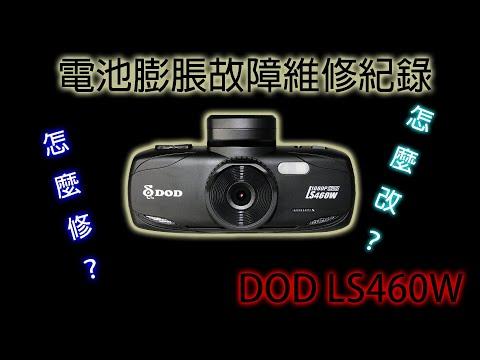 DOD LS460W 電池膨脹維修【紀錄片】
