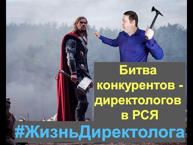 Битва конкурентов - директологов в РСЯ.