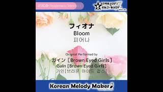 フィオナ (Bloom) [피어나] - ガイン (GaIn) [가인][Brown Eyed Girls] [K-PO…