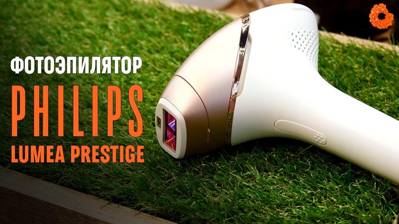 Фотоэпилятор как Выбрать. Разрушаем Мифы про ФОТОЭПИЛЯТОРЫ. На Примере, Philips Lumea Prestige COMFY