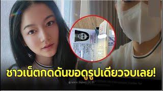 ชาวเน็ตยังจับโป๊ะ ชัญญ่า ทามาดะ หลังแจงไม่ได้ฉีดไฟเซอร์ที่เมืองไทย