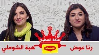 الحلقة الرابعة - رنا عوض VS هبة الشوملي