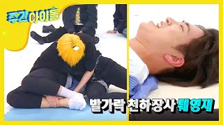 weekly idol ep 324 got7 youngjae vs yugyeom sole wrestle no 2 영재 vs 유겸 발바닥 격투기 2