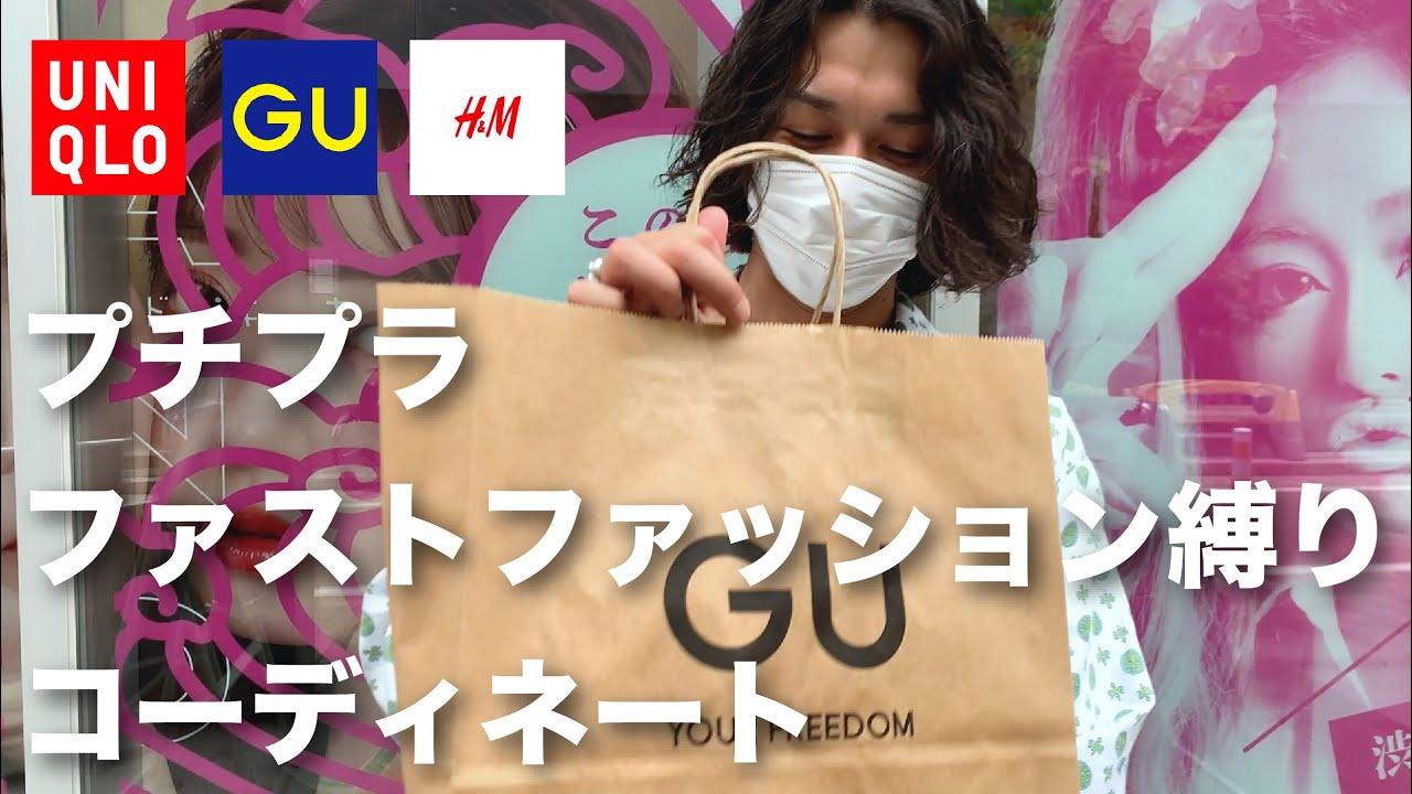 Download 【UNIQLO・GU・H&M】プチプラ・ファストファッションだけでコーディネートしてみた【小物は勘弁してください】