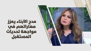 بسمة الكيلاني - مدح الأبناء يعزز مهاراتهم في مواجهة تحديات المستقبل