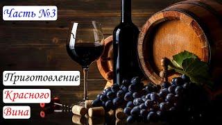 Приготовление вина из темных сортов винограда. Часть 3. Виноград 2015.(Приготовление вина из темных сортов винограда. Часть 3. Виноград 2015. МОЙ КАНАЛ: http://www.youtube.com/user/maer1976?sub_confirmation..., 2015-10-08T05:00:01.000Z)