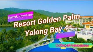 Отзыв об отеле Resort Golden Palm Yalong Bay 4 Китай Хайнань Ялунвань
