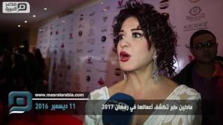 مصر العربية   مادلين طبر تكشف أعمالها في رمضان 2017
