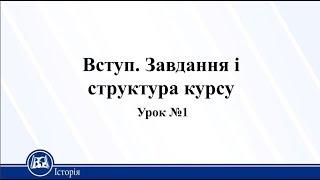 Вступ. Завдання і структура курсу. Історія України 10 клас