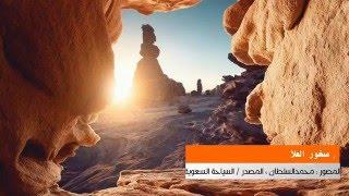 أجمل الصور من السعودية ج The most beautiful images from Saudi Arabia P 1