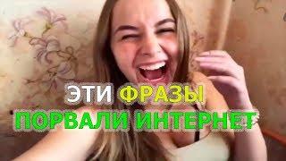 ЭТИ ФРАЗЫ ПОРВАЛИ ИНТЕРНЕТ РУССКИЕ ФРАЗЫ...