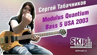 Обзор бас-гитары Modulus Quantium Bass 5 USA | SKIFMUSIC.RU
