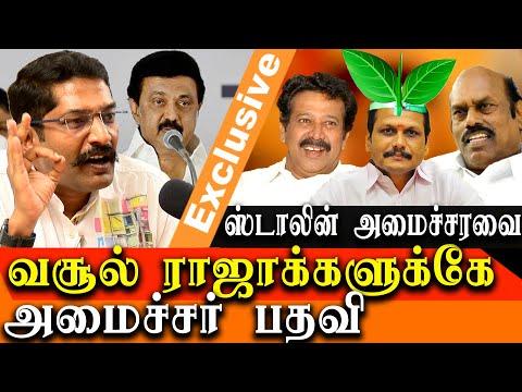 tamil nadu minister list 2021 - savukku shankar exposed the scam behind dmk ministers