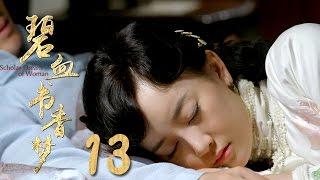 【碧血书香梦】A Scholar Dream of Woman   第13集 张檬,韩栋,巍子,何彦霓,何中华,茅子俊,吴倩