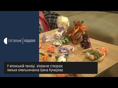 UA: ПОДІЛЛЯ: У японській техніці  в'язання створює ляльки хмельничанка Ірина Кучерява