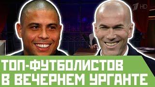 ТОП-звезд футбола в Вечернем Урганте