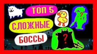 �������� ���� UNDERTALE - ТОП 5 Сложные БОССЫ ������