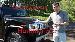 Тест драйв Hummer H2 (обзор)