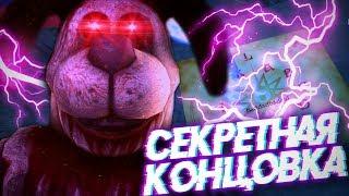 9ая СЕКРЕТНАЯ КОНЦОВКА в Duck Season Секреты Пасхалки Теории и Концовки Собака Убийца