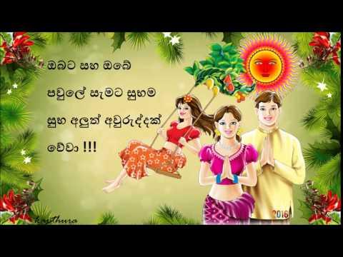 Sinhala and Tamil new year 2016 Sir Lankan