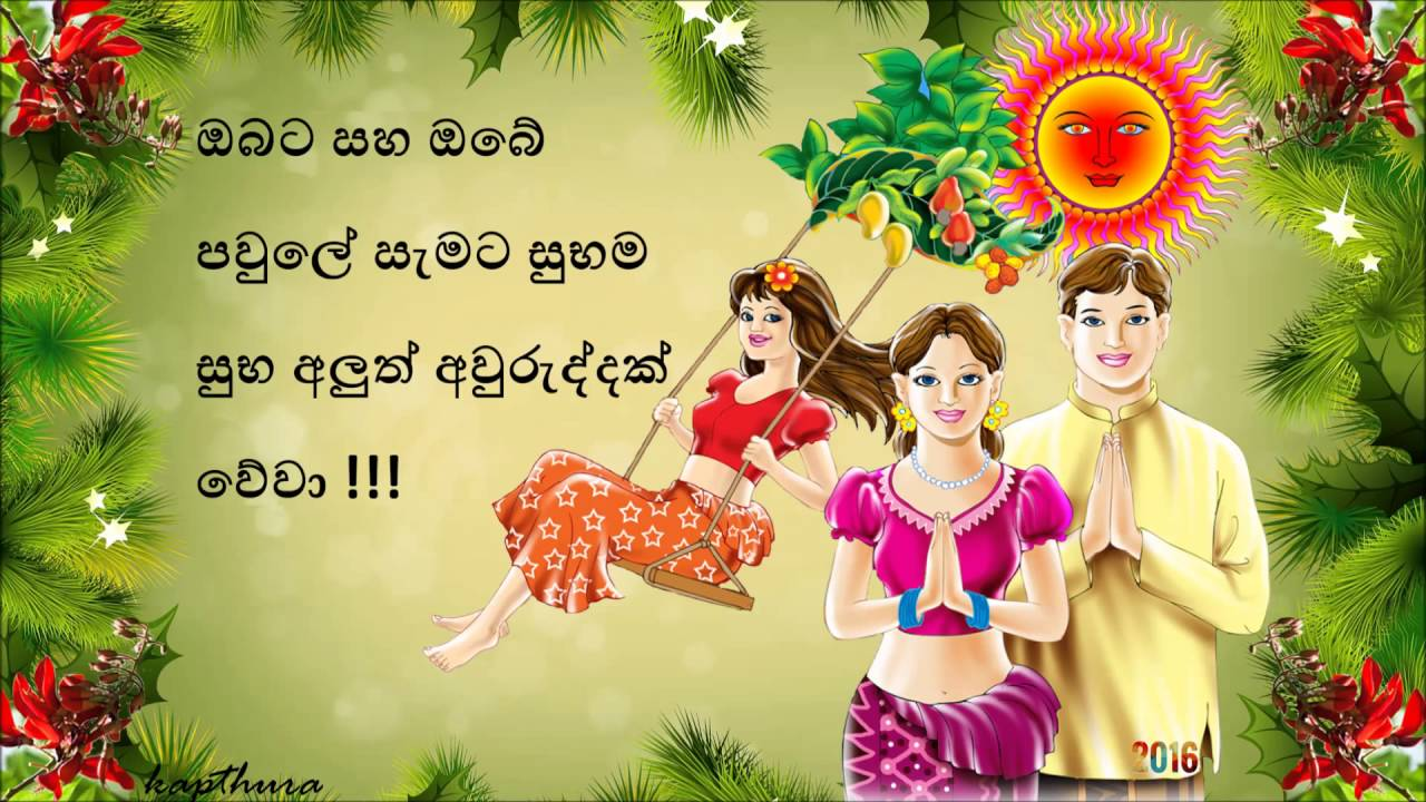 Sinhala and Hindu New Year in Sri Lanka