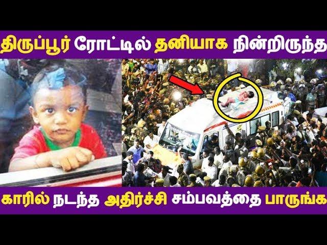 திருப்பூர் ரோட்டில் தனியாக நின்றிருந்த காரில் நடந்த அதிர்ச்சி சம்பவத்தை பாருங்க | Tamil News