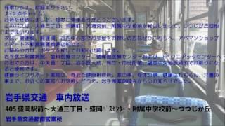 岩手県交通 405 新庄線 バス車内放送