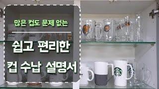 정리수납강사ㅣ많은 컵도 문제없다ㅣ 쉽고 편리한 컵 수납…
