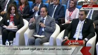 الرئيس السيسي : هيجي يوم من الايام التاريخ هيعرف الجيش عمل ايه للدولة المصرية