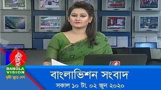সকাল ১০ টার বাংলাভিশন সংবাদ | Bangla News | 02_June_2020  | 10:00 AM | BanglaVision News