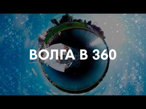 Река Волга в 360 | Тверь