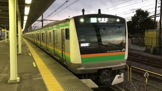 E233系3000番台ヤマU624編成尾久発車