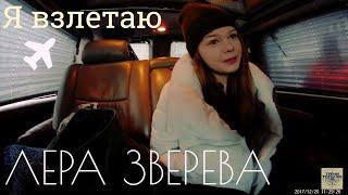 Лера Зверева-Я взлетаю (Fan Art video)