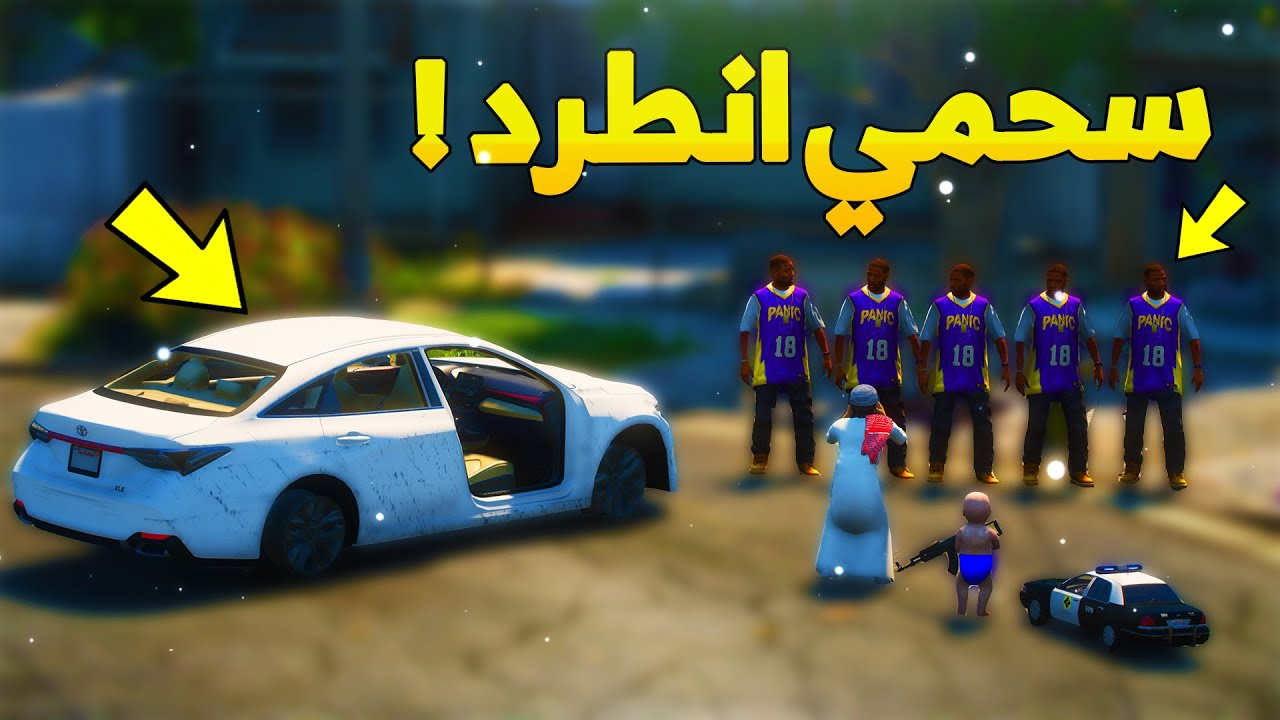طفل شرطي صغيراخوه سحمي انطرد من الشرطة ..!  (46# ) 😂🔥- شوف وش صار GTA V