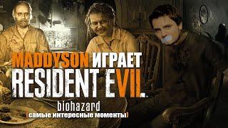 Нарезка от 28.04.17 Resident Evil 7: Biohazard (самые интересные моменты)