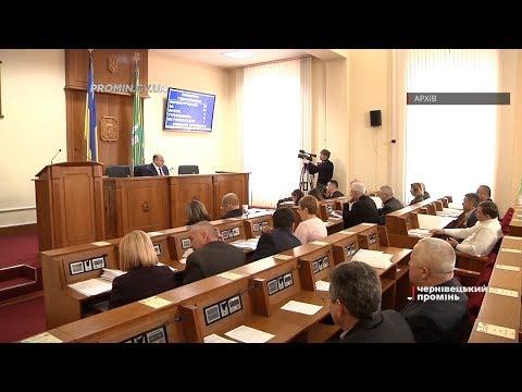 Чернівецький Промінь: На Буковині взялися розробляти стратегічний план розвитку області до 2027
